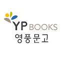 영풍문고 인터넷서점 icon