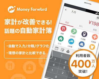 家計簿マネーフォワード~銀行・クレカ対応が人気の無料アプリ screenshot 00