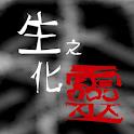 生化之靈 icon