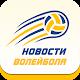 Новости волейбола Download for PC Windows 10/8/7