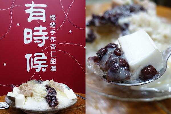北區冰品 有時候杏仁手作冰品 甜湯 杏仁茶好夯 綜合剉冰!!