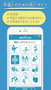 Work Japan - náhled