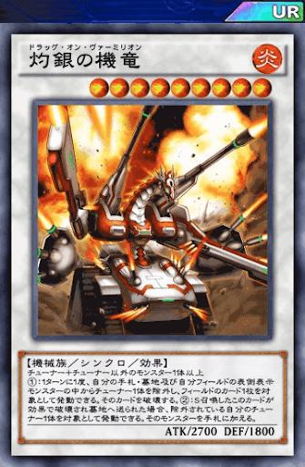 灼銀の機竜