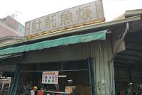 麻豆土魠魚焿