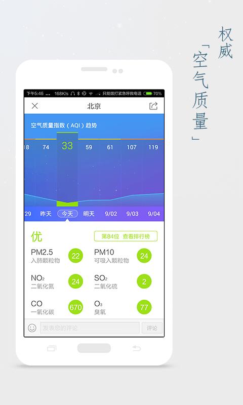 天气通- screenshot