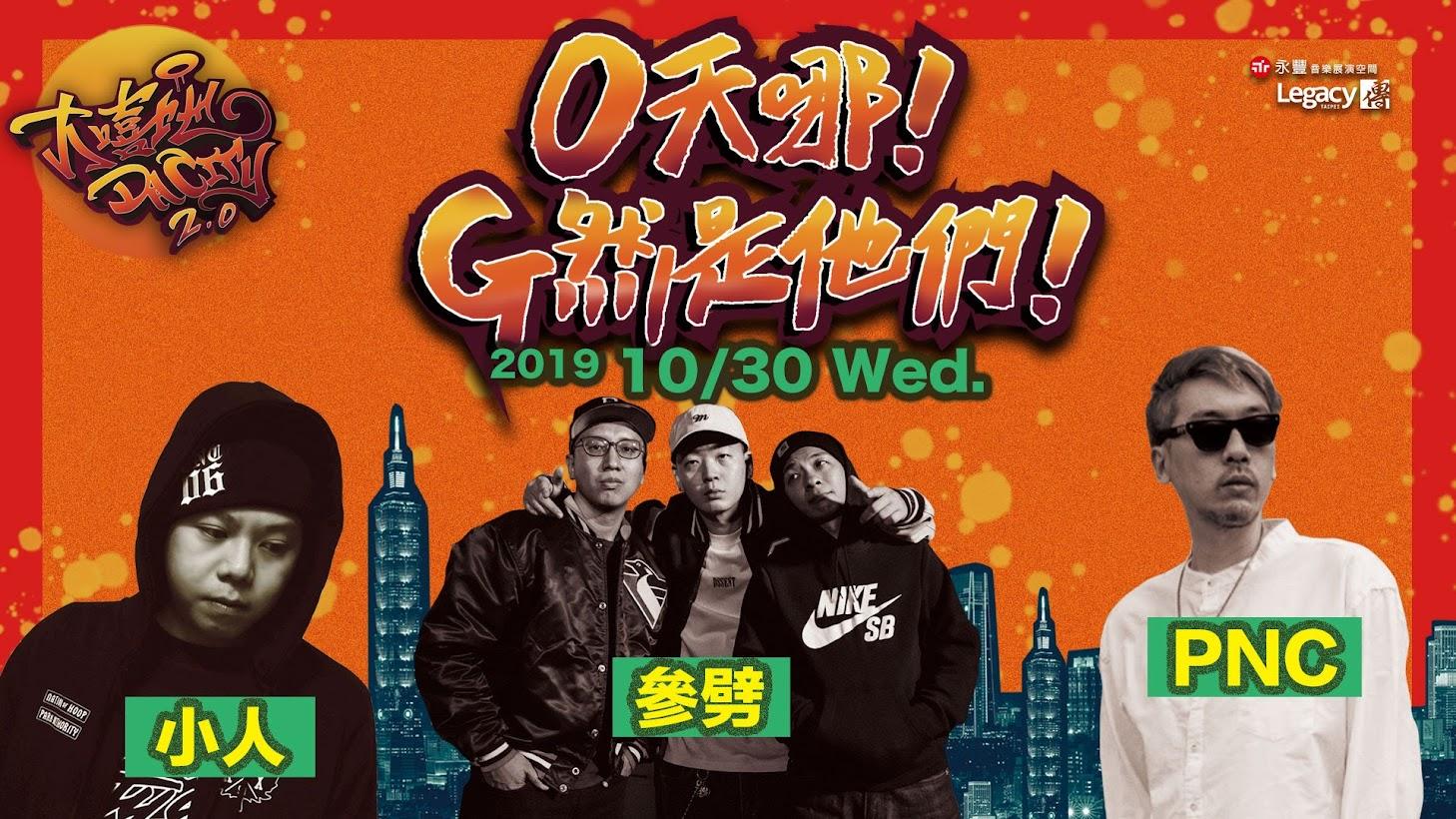 十月三十日大嘻地2.0首發場, 祭參劈、小人、PNC 陳老師超罕見演出