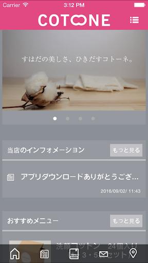 Cotone公式アプリ