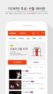 코미코 -  웹툰/만화/소설/애니/영화 - náhled
