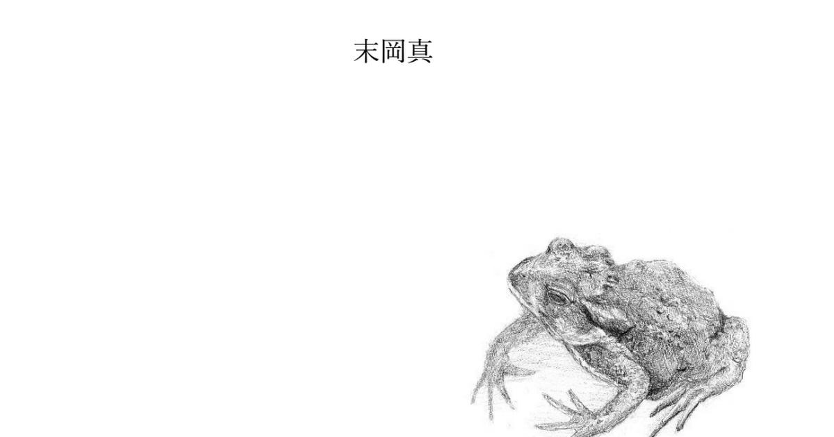 図書館の蛙(2017年度学園祭用作品)