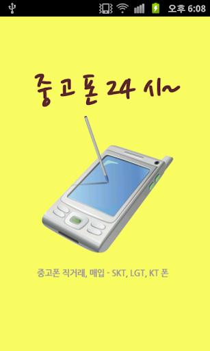 중고폰24시-17만회원 중고폰직거래 폰매입 스마트폰
