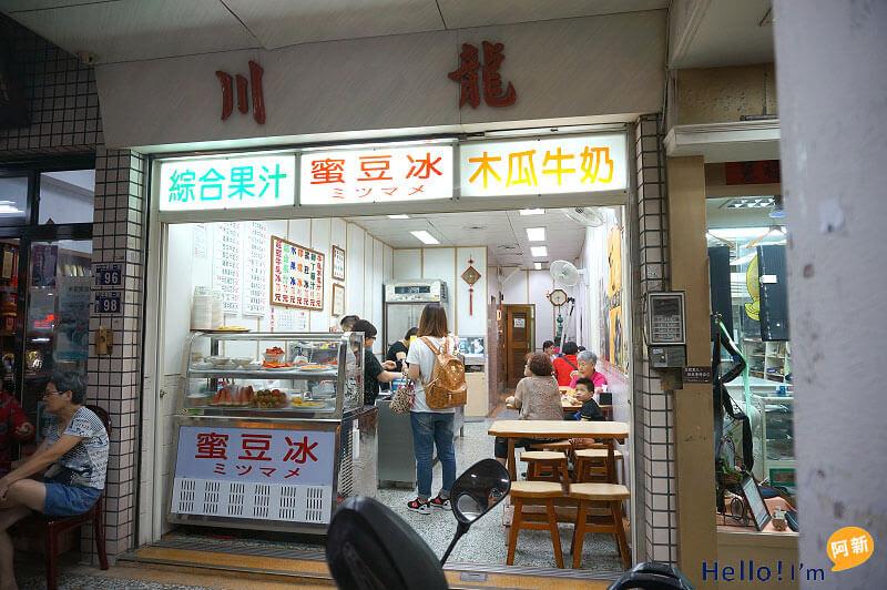 中華路冰品店,龍川冰果室-2