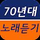 70년대 노래듣기 - 추억의 가요 무료듣기 Download for PC Windows 10/8/7