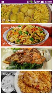 Biryani Recipes Tips in Tamil - náhled