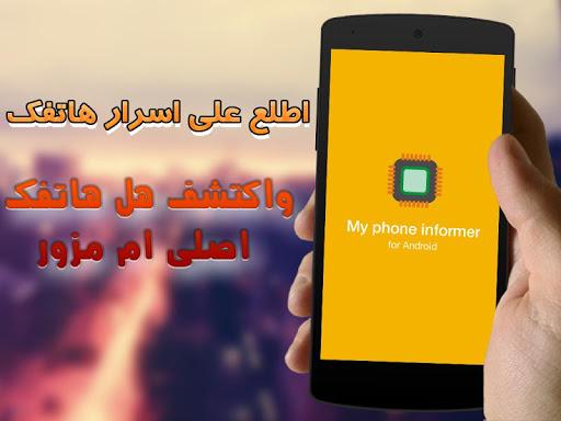 هاتفي: معلومات واسرار عن هاتفك