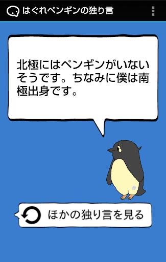 はぐれペンギンの独り言