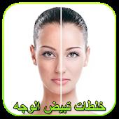 خلطات تبيض الوجه والجسم مجربة