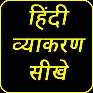 हिंदी व्याकरण सीखे | Hindi Vyakran Sikhe 30 din me - náhled