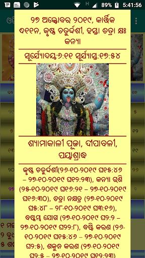 Odia (Oriya) Calendar Pro screenshot 3