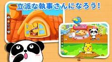 片付け上手ーBabyBus 子ども・幼児教育アプリのおすすめ画像4