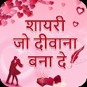 Shayari Jo Deewana Bana De : Hindi Shayari 2018 icon