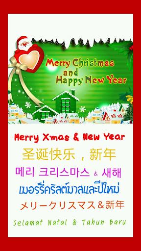 聖誕2015+新2016年