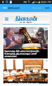 Tamil Newspapers screenshot 2