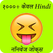 2017-18 Only Hindi Nonveg Joke