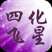 四化飞星紫微斗数 - Zi Wei Dou Shu