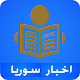 Download اخبار-سوريا for PC