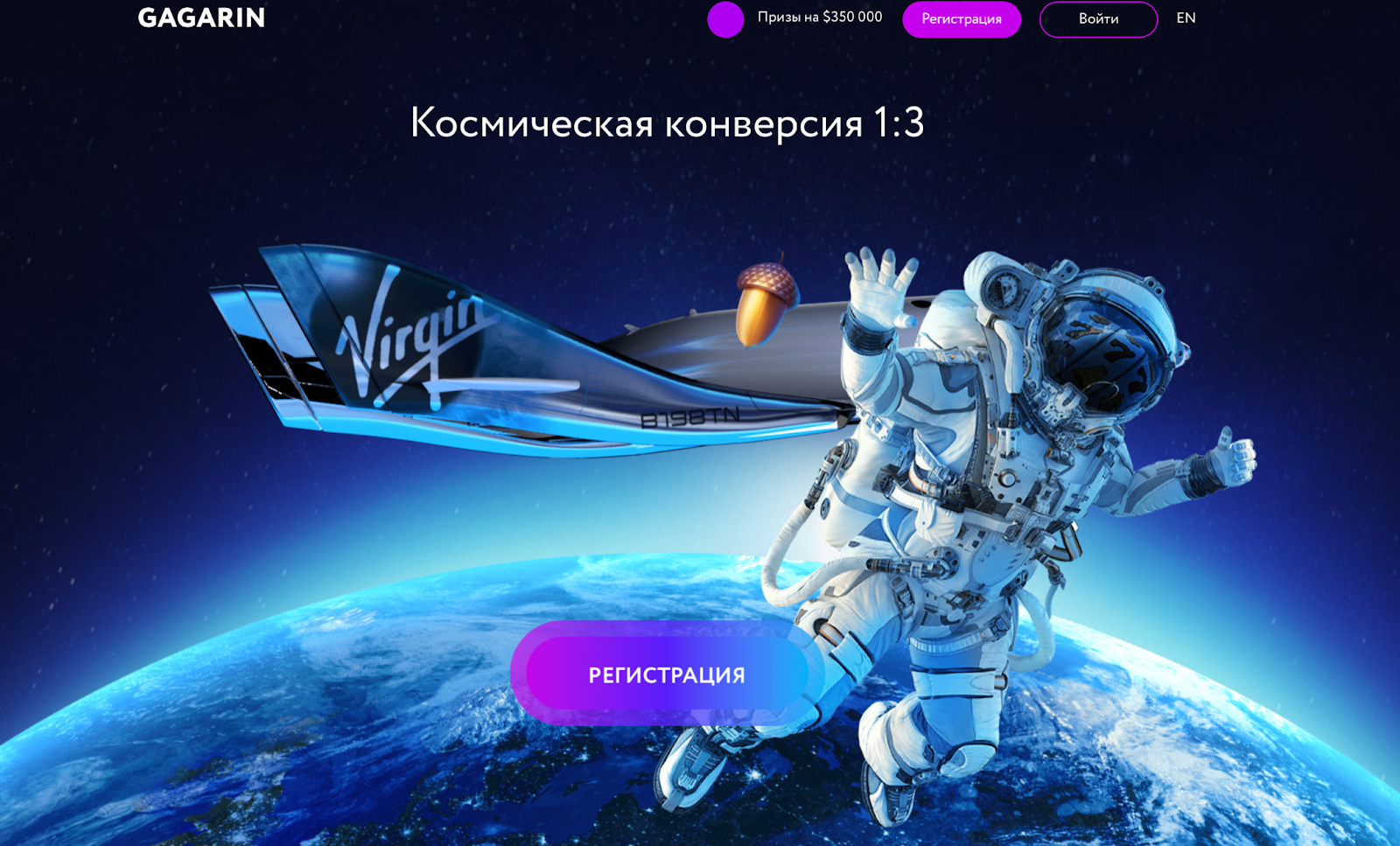 Партнерская программа Gagarin Partners