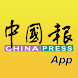 中国报 App