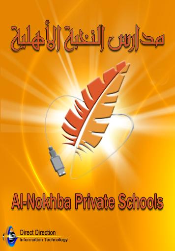 AlNokhba Private Schools