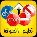 Code De La Route Maroc  icon