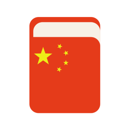 Learn Chinese Free - Chinese learning No AD (app)