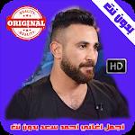 اغاني احمد سعد بدون نت 2018 - Ahmad Saad Icon