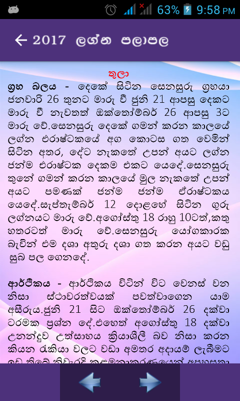Sinhala Astrology Pro- screenshot