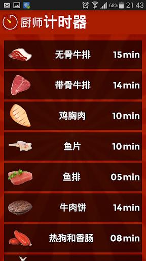 厨师计时器