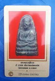 พระหลวงปู่ทวด เนื้อว่านหลังเจดีย์ ปี2506 วัดบางนอน จ.ระนองพร้อมบัตรรับรองดีดีพระ
