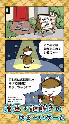 謎解き 白ネコ探偵事務所のおすすめ画像2