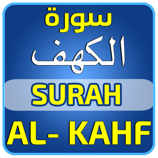 TÉLÉCHARGER SOURATE EL KAHF MP3
