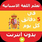 تعلم اللغة الإسبانية بدون انترنت - الإصدار الأخير icon