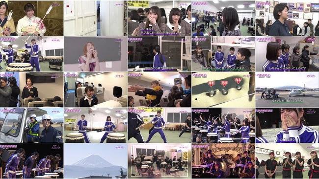 190505 (720p+1080i) 乃木坂46のガクたび! ep08 4期が初ロケ!日本一の太鼓隊に入隊CAも挑戦