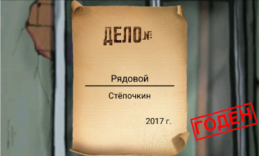 Десантник Стёпочкин - náhled