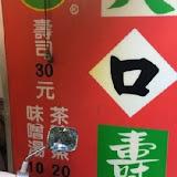 大口壽司店(苗栗店)