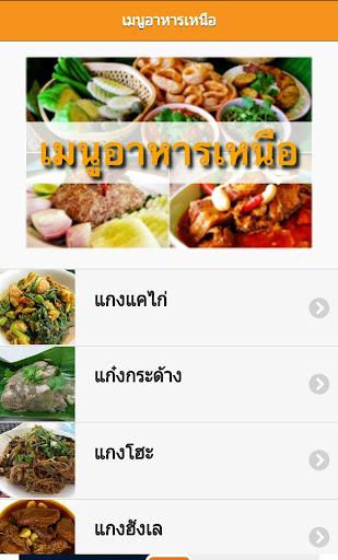 เมนูอาหารเหนือ สูตรอาหารไทย