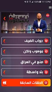 Al Sumaria - náhled