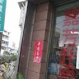 嘉芳麵包店