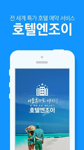 호텔엔조이-호텔 콘도 리조트 펜션 당일 예약