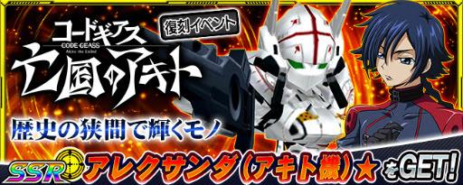 [Super Robot Taisen X-Ω] รีรันอีเวนท์ Code Geass Akito the Exiled