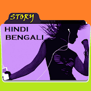 Audio Story Hindi and Bengali